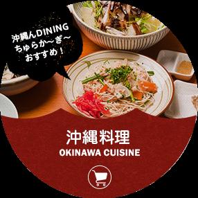 沖縄んDINING ちゅらか~ぎ~おすすめの沖縄料理