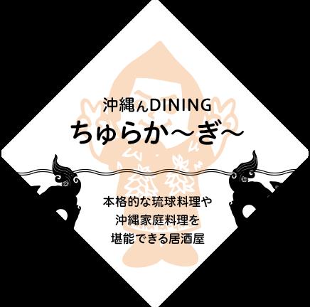 本格的な琉球料理・沖縄家庭料理を堪能できる居酒屋『沖縄んDINING ちゅらか~ぎ~』