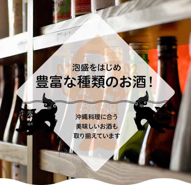泡盛をはじめ豊富な種類のお酒をご用意!沖縄料理に合う美味しいお酒も取り揃えています。
